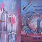 Часопис за поезију – ПоезијаСРБ број 14